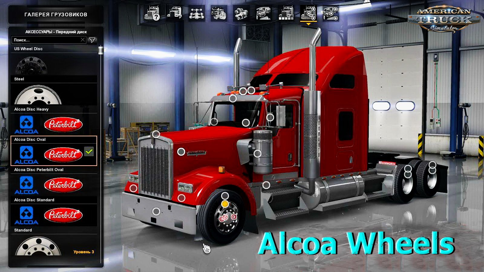 Alcoa Wheels Pack v1.0 (v1.5.x)