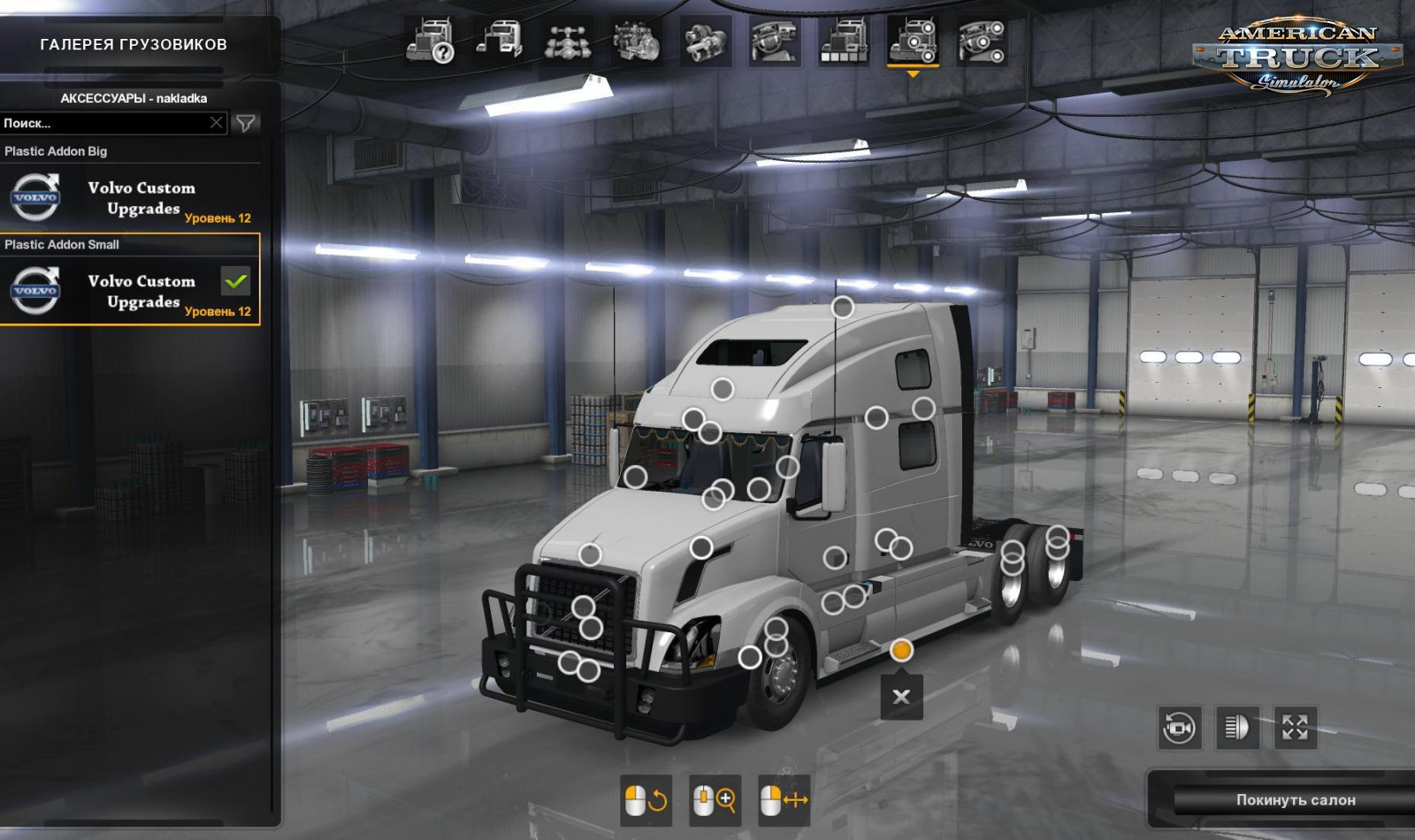 SCS Volvo VNL 780 Custom Parts and Upgrades v0.1.5 (1.35.x)