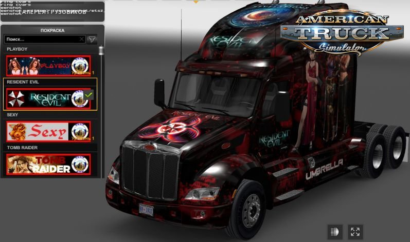Sexy Skins for Peterbilt 579 v1.0 (1.35.x) for ATS