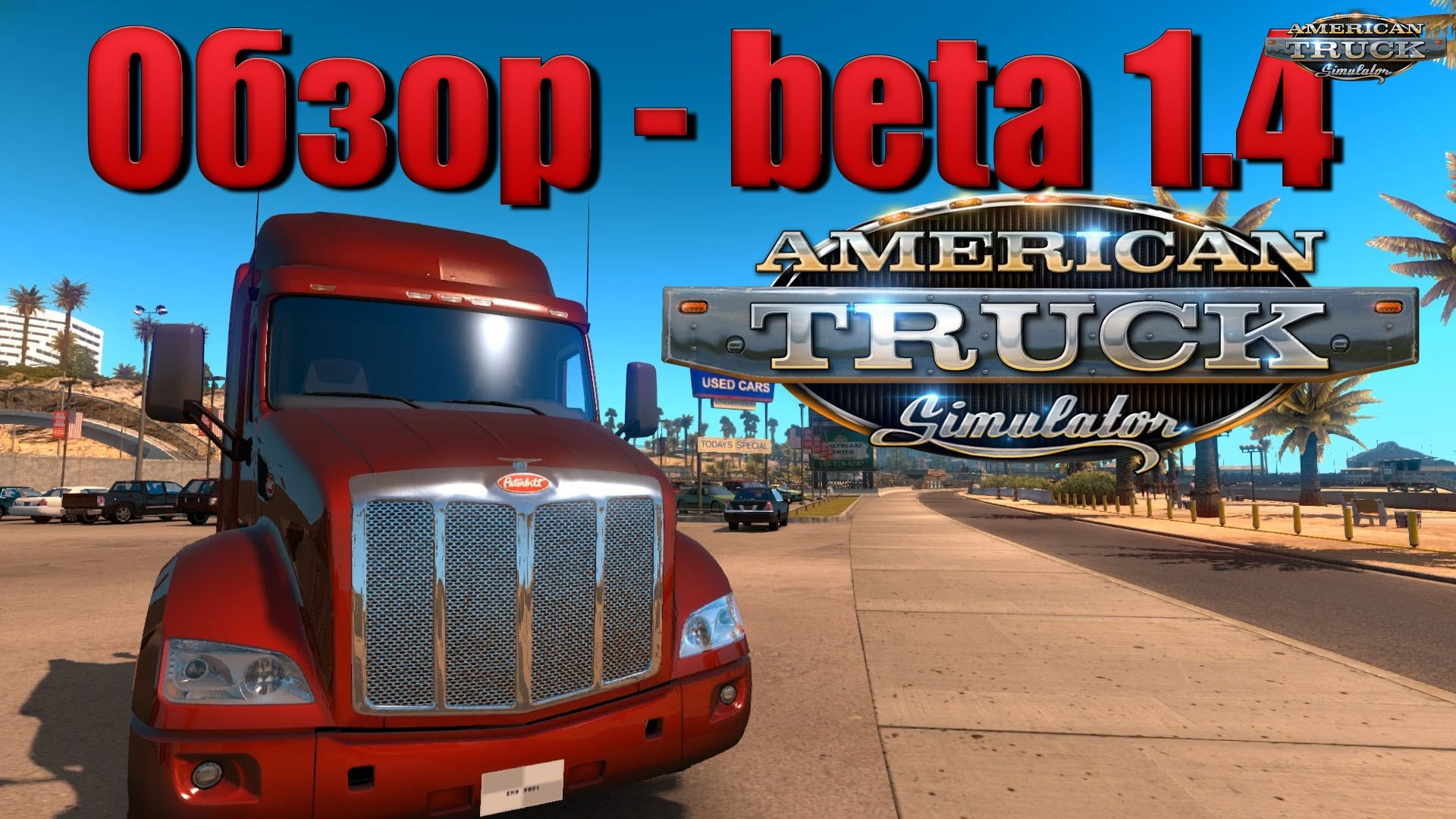 Official update 1.4 for American Truck Simulator was released via Steam