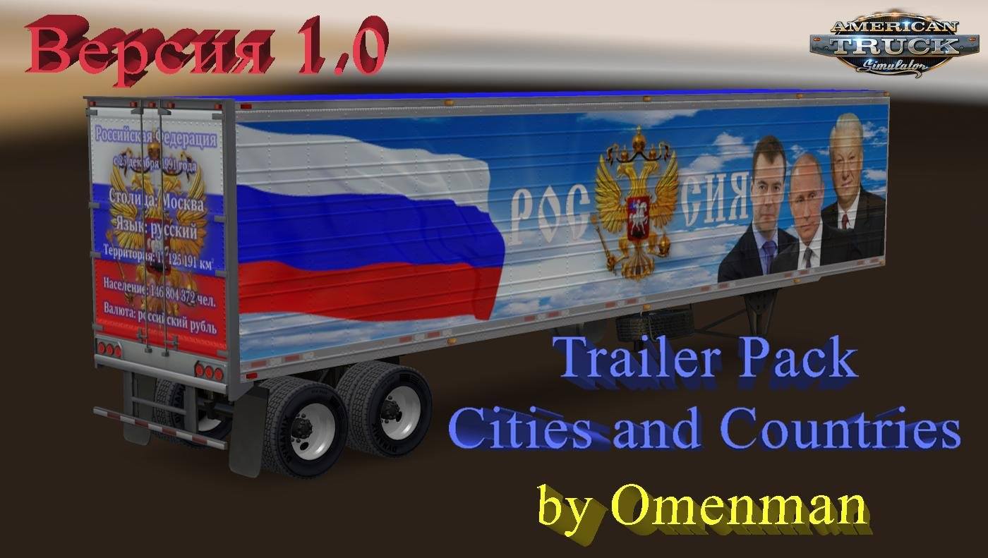 Trailer Pack Сities and Countries v1.0 (v1.6.x)