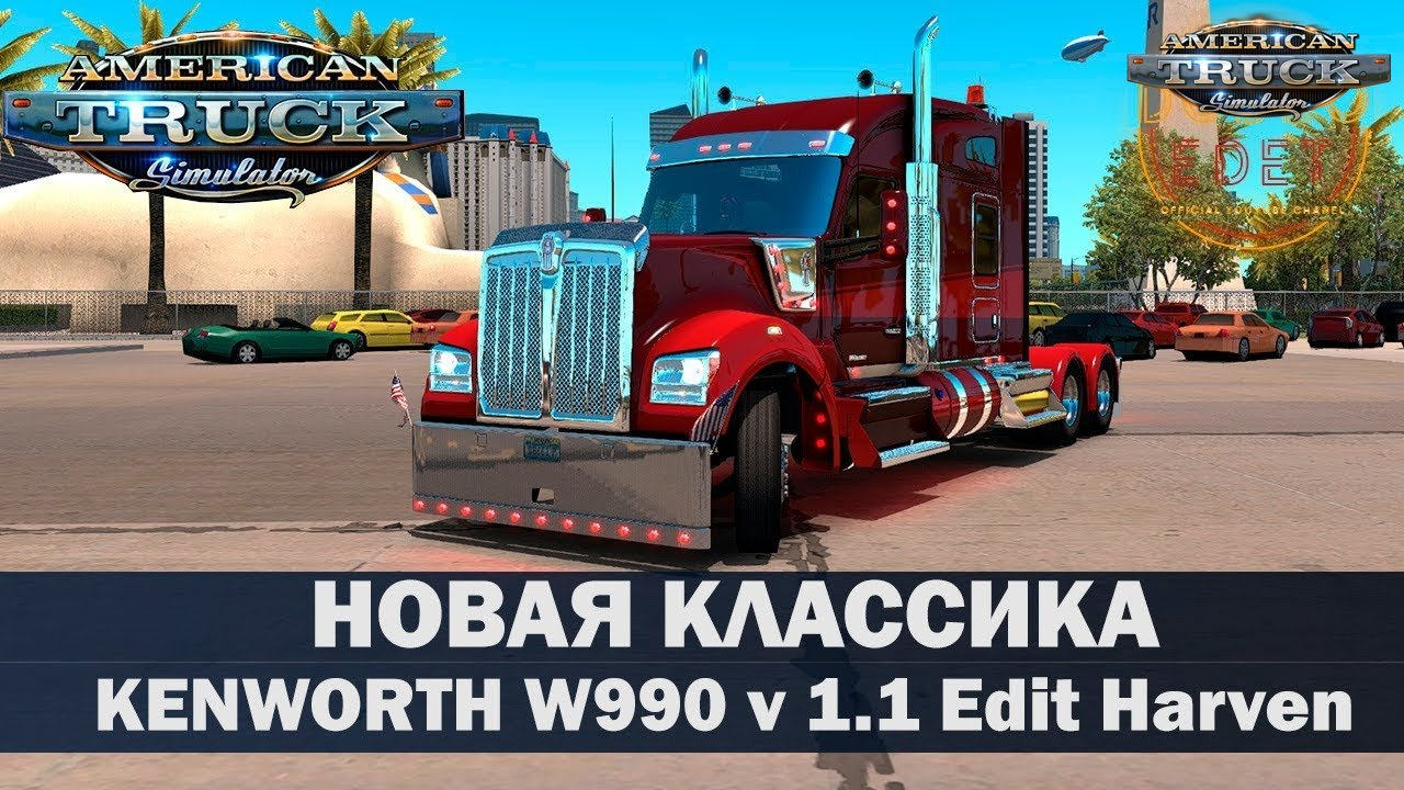 Kenworth W990 v1.1 Edited by Harven - American Truck Simulator
