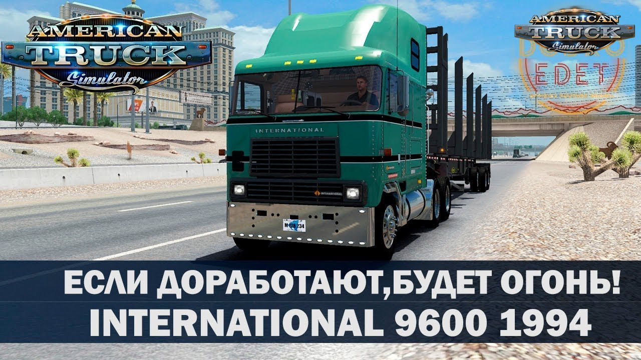 International 9600 1994 - American Truck Simulator